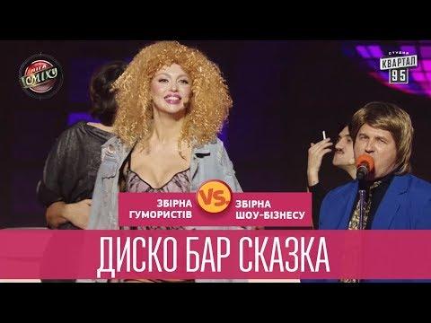 Диско бар Сказка - пародия на 90-е - Шоу-бизнес - Ржачные видео приколы