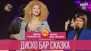 Download Диско бар Сказка - пародия на 90-е - Шоу-бизнес Mp3 and Videos
