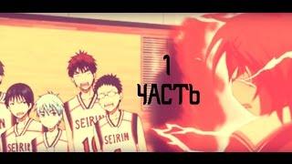 Приколы Баскетбол Куроко (под музыку)