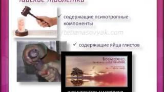 Отзыв врача - Капсулы для похудения - Skinny Fiber(, 2013-02-19T16:31:30.000Z)