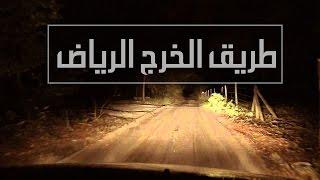 قصص جن منسيه من واقعي : طريق الخرج الرياض
