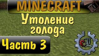 Играем в Minecraft по русски - Часть 3 - Утоление голода