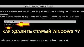 Как удалить старую винду? Windows.old XP, 7, 8, 10 X32, X64