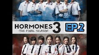ตัวอย่าง Hormones 3 The Final Season EP 2
