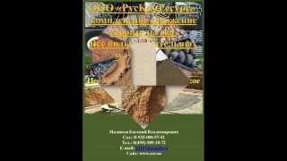 Песок рядовой строительный цена с доставкой(ООО «РусКомРесурс» Стоимость поставок строительного песка, карьерного песка, растительного грунта, цены..., 2013-11-19T10:55:27.000Z)