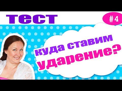 Куда поставить ударение? Тест на ударение в русском языке. Подготовка к ВПР по русскому языку