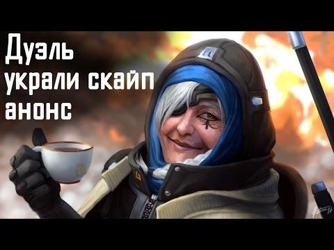 Overwatch - дуэль   взломали скайп   анонс стримов гг