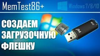 Завантажувальна флешка з MemTest86 для перевірки оперативної пам