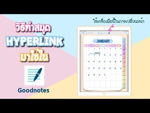การทำ Hyperlink ให้กับสมุดเพื่อใช้ใน Goodnotes | On da Desks