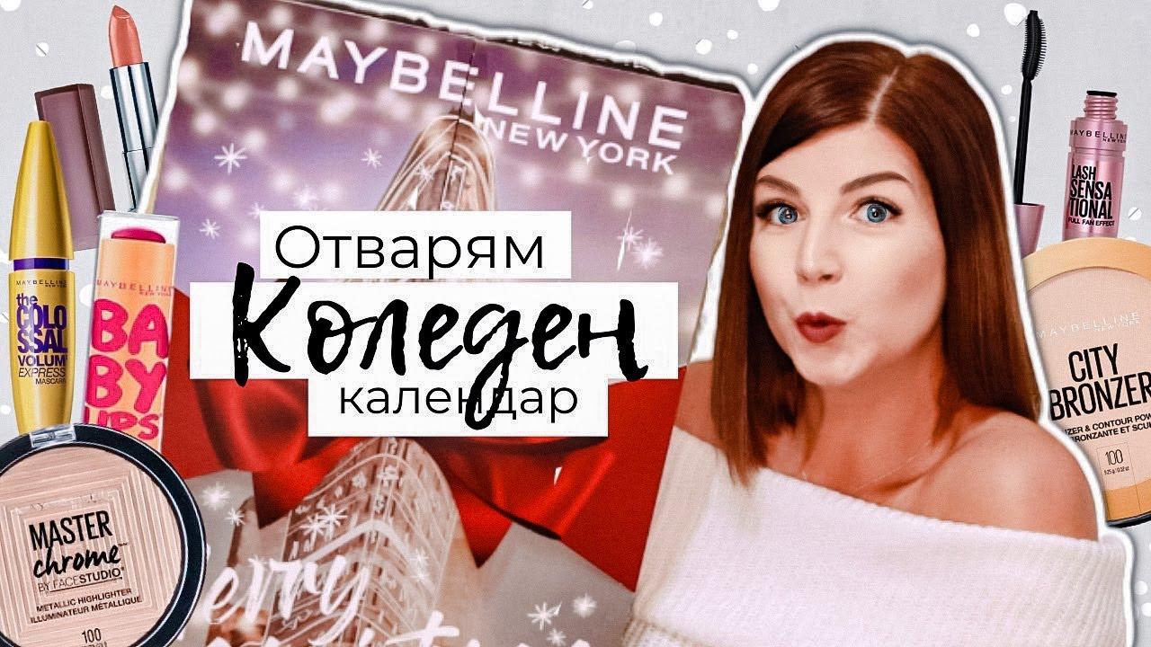 Отварям Коледния Календар на Maybelline