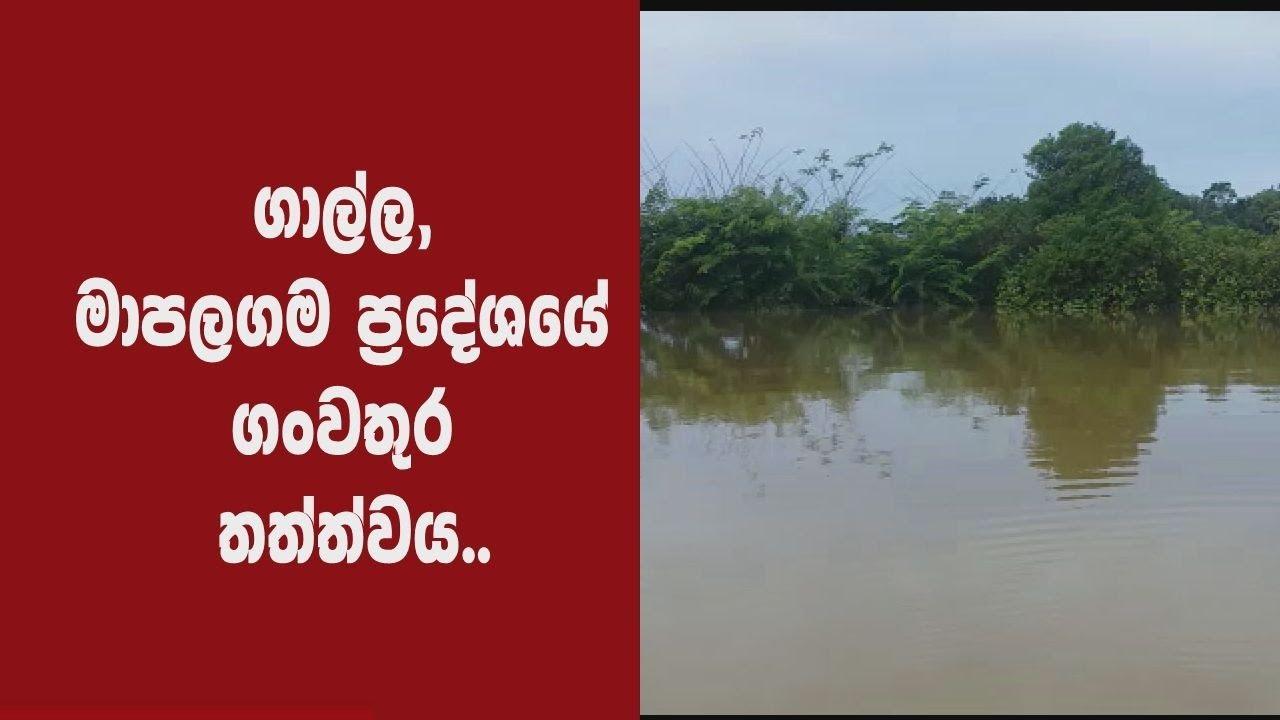ගාල්ල, මාපලගම  ප්රදේශයේ ගං වතුර තත්ත්වය.. | Flood