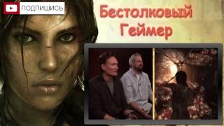 Бестолковый геймер - Tomb Raider
