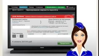 видео Авиакомпания Якутия: регистрация на рейс онлайн, официальный сайт, отзывы