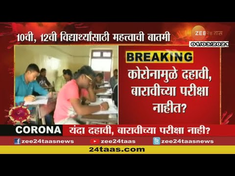 Education Minister | काय म्हणाल्या शालेय शिक्षणमंत्री ? जाणून घ्या  | Varsha Gaikwad |