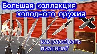 Клинки, ножи, мечи, сабли, кортики  .... большая коллекция/ Как быстро разобрать Пианино.