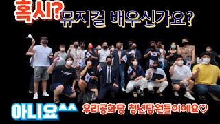"""우리공화당 """"부산 청년간담회""""  (뮤…"""