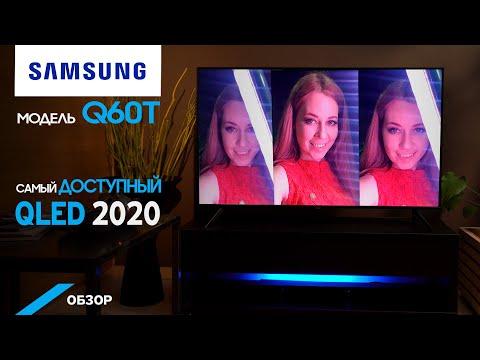 Первый взгляд на линейку 2020 QLED 4k Smart Samsung серии Q60T.