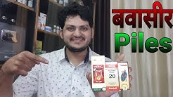 Top 3 Homeopathic Drop for piles ? Bleeding piles | anal fissure | constipation | चुभन और जलन !