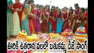 2016 bathukamma song