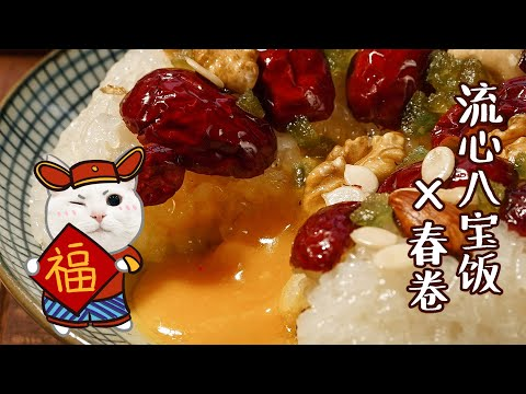 【流心八宝饭x春卷】手把手教你做惊艳年夜饭餐桌!