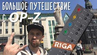 Большое путешествие с OP-Z: Рига