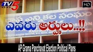 AP Grama Meclisine Seçim Siyasi Planları - TV5
