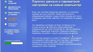 Видеоурок Установка Windows XP (Часть 2)