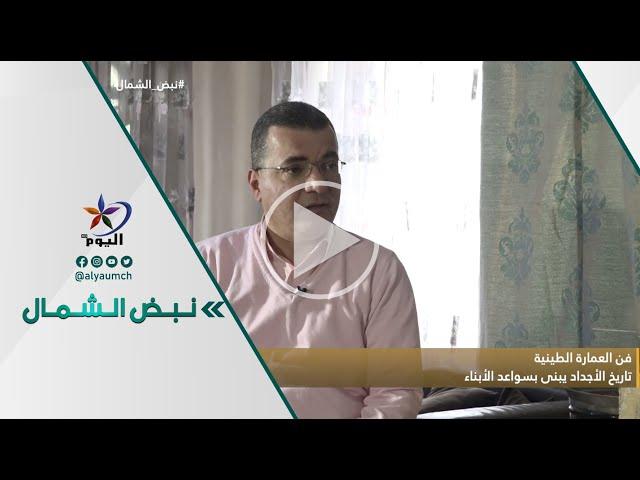 نبض الشمال #الرقة.. تاريخ الأجداد يبنى بسواعد الأحفاد / مع المهندس المعماري محمد الحريري