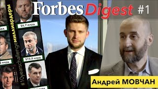 Forbes Digest. Мовчан о России. #10yearschallenge: Абрамович и Дерипаска