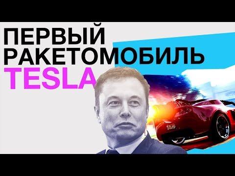 РАКЕТОМОБИЛЬ Илона Маска, самый мощный суперкомпьютер, смартфон будущего Vivo Nex и многое другое!