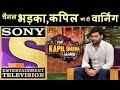 Kapil Sharma Gets A Warning From Soni TV, अजय देवगन के नाराज होने के बाद चैनल ने दी कपिल को वार्निंग