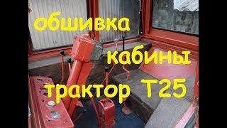 ОБШИВКА КАБИНЫ ТРАКТОРА Т-25/CASTING OF THE T-25 TRACTOR CAB