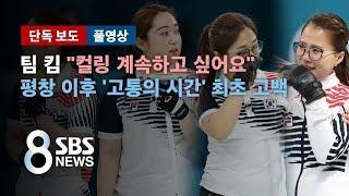 """[단독] 팀 킴 """"컬링 계속하고 싶어요""""..폭언에 인격모독 논란"""