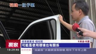 9個月新車竟生鏽! 控車門瑕疵討「延長保固」│三立新聞台