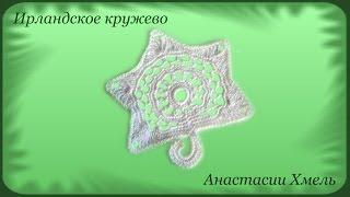 Цветочный сетчатый мотив на пять лепестков вязанный крючком. Ирландское кружево. Видео-урок.