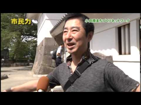 市民力 Vol.38 「小田原まちづくりネットワーク」