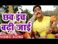 Superhit होली गीत 2017 - Pawan Singh - Chhaw Inch Badhi - Hero Ke Holi - Bhojpuri Hot Holi Songs video