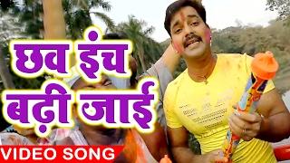 Superhit   2017 Pawan Singh - Chhaw Inch Badhi - Hero Ke Holi - Bhojpuri Holi Songs.mp3