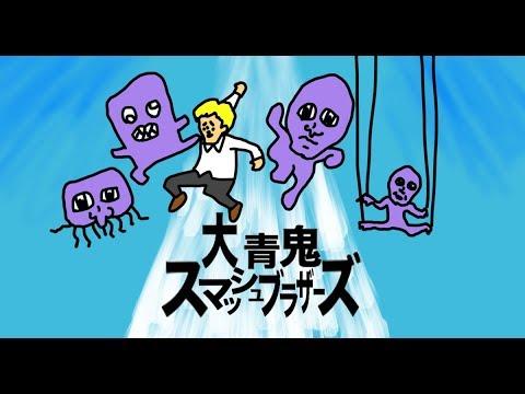 【青鬼】大青鬼スマッシュブラザーズスペシャルやってみた「アニメ」