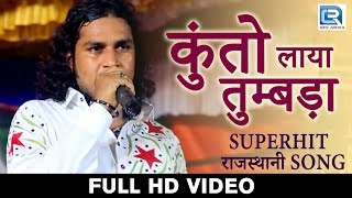Kunto Laya Tumbada | Superhit राजस्थानी Song | Udaipur Sagas Ji Live | Baba NRG Music | HD Video