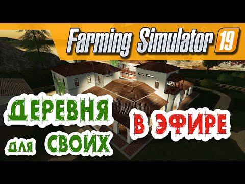 Farming Simulator 19 ⁂ ДЕРЕВНЯ ДЛЯ СВОИХ ⁂ Dondiego, часть #1
