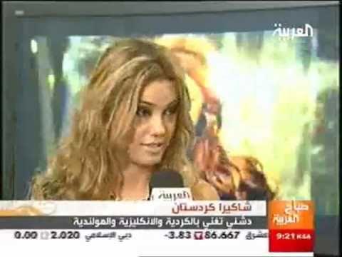 Kurdistan Shakira /Al Arabia