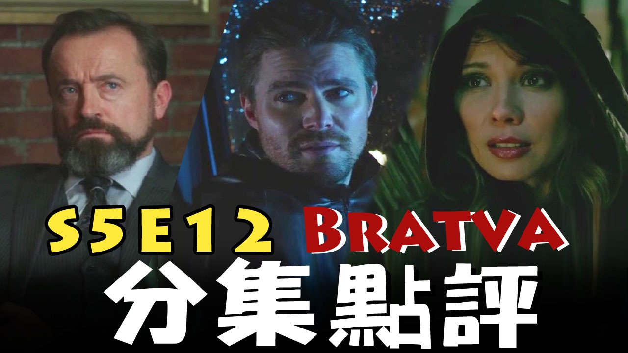 Arrow 箭神/綠箭俠(S5E12)分集點評| Bratva - YouTube