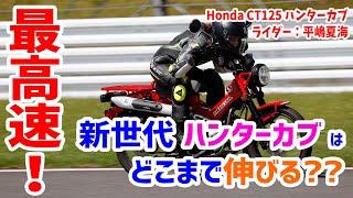 オートバイ女子部の平嶋夏海が、富士スピードウェイの国際レーシングコースを舞台に最高速チャレンジ! 今回の計測はホンダのCT125ハンターカブ! 撮影日は2020年9 ...