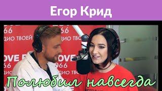 Егор Крид развлекался в объятиях блогера Алены Венум