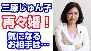 【驚き】三原じゅん子 再々婚!そのお相手とは・・・? 【関連動画】 ・...
