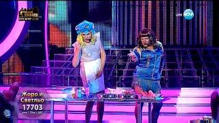 Жоро и Светльо като Lady Gaga - Telephone ft. Beyoncé | Като две капки вода