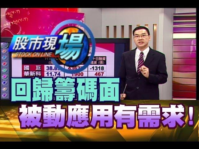 股市現場*鄭明娟20180828-4【電動車.5G需求增 MLCC應用量市場需求大(鈞寶)】(黃漢成)
