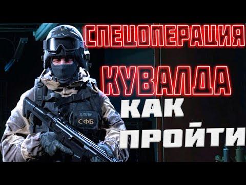💀 СПЕЦОПЕРАЦИЯ КУВАЛДА. КАК ПРОЙТИ 💀 Call Of Duty Modern Warfare 2019
