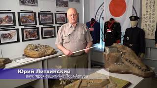 Музей русско - японской войны 1904-1905 гг.